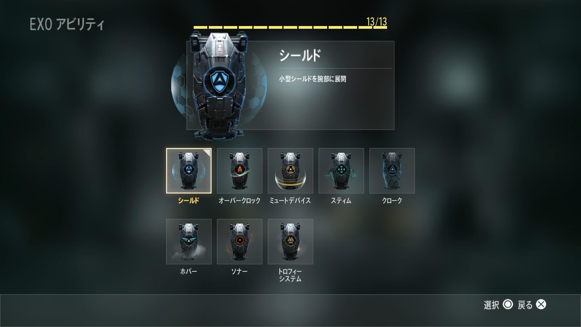 【COD:AW】EXOシールドを使うタイミング