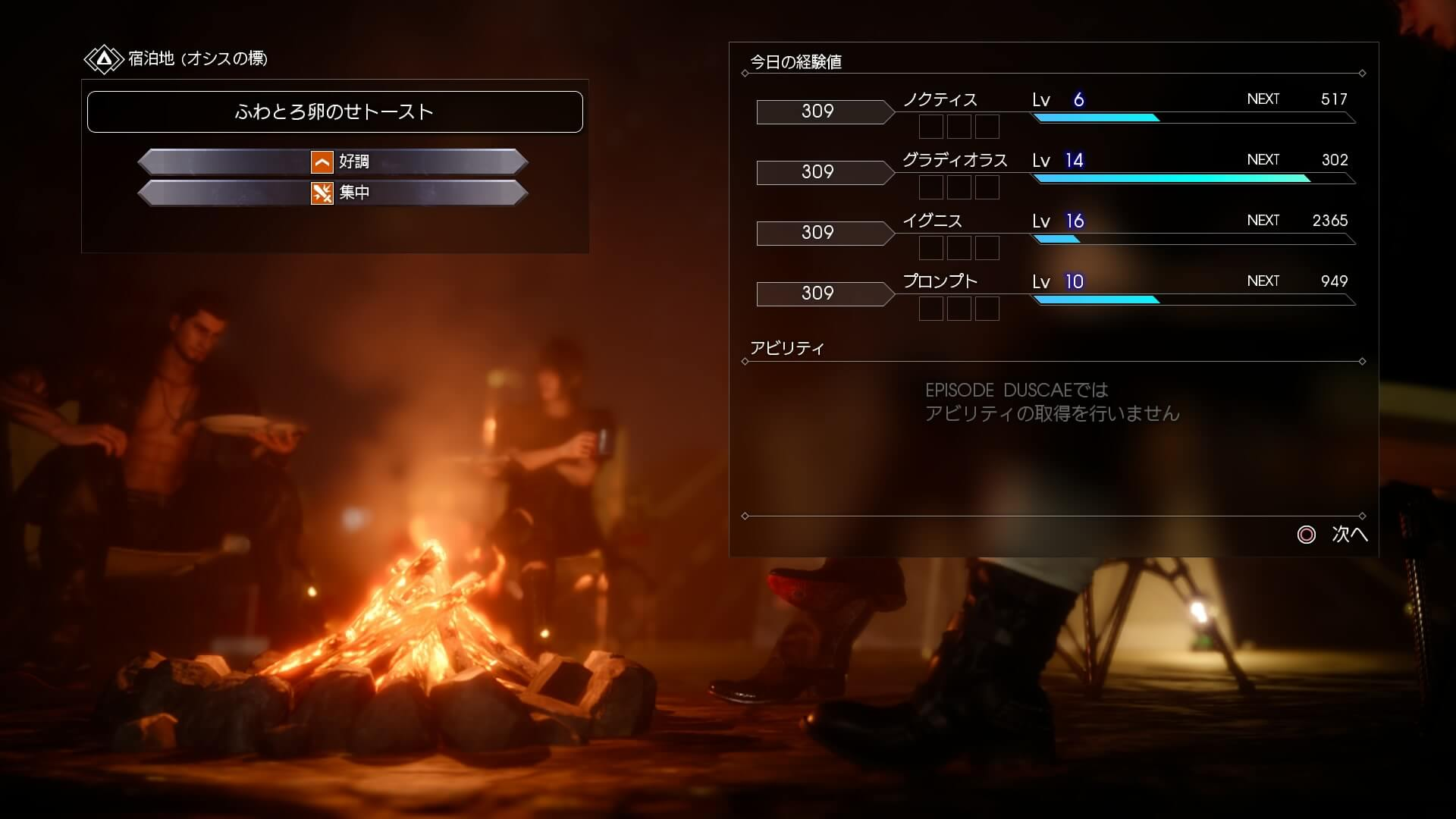 FINAL FANTASY XV EPISODE DUSCAE_20150320161856