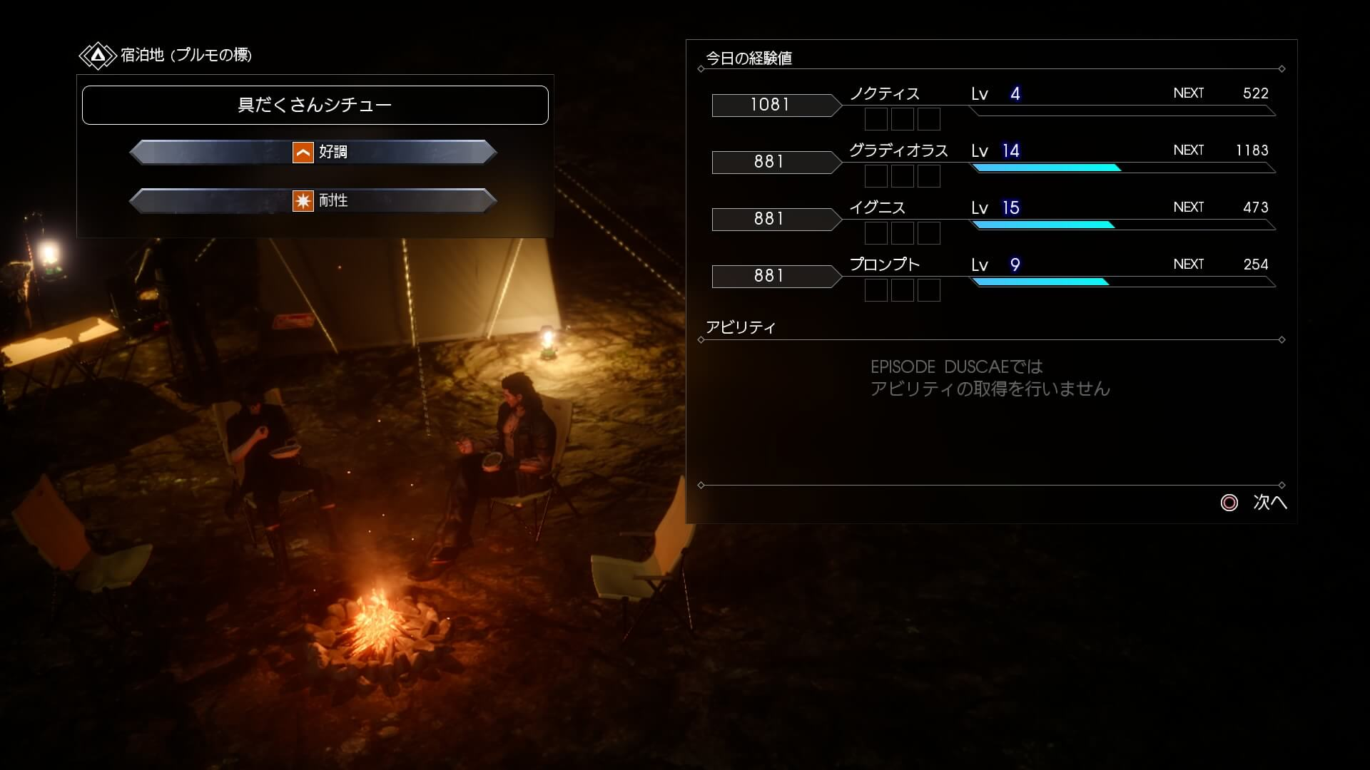 FINAL FANTASY XV EPISODE DUSCAE_20150320161148