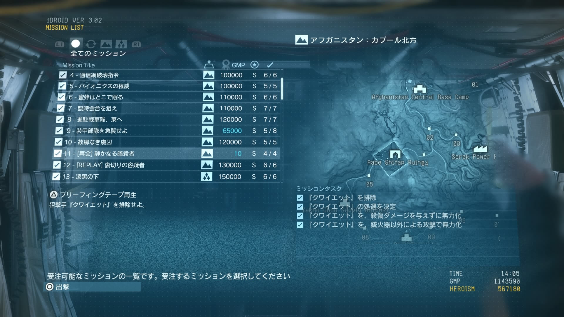 METAL GEAR SOLID V: THE PHANTOM PAIN_20151114183220