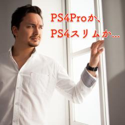 新型PS4かPS4Proを買うか悩む男性
