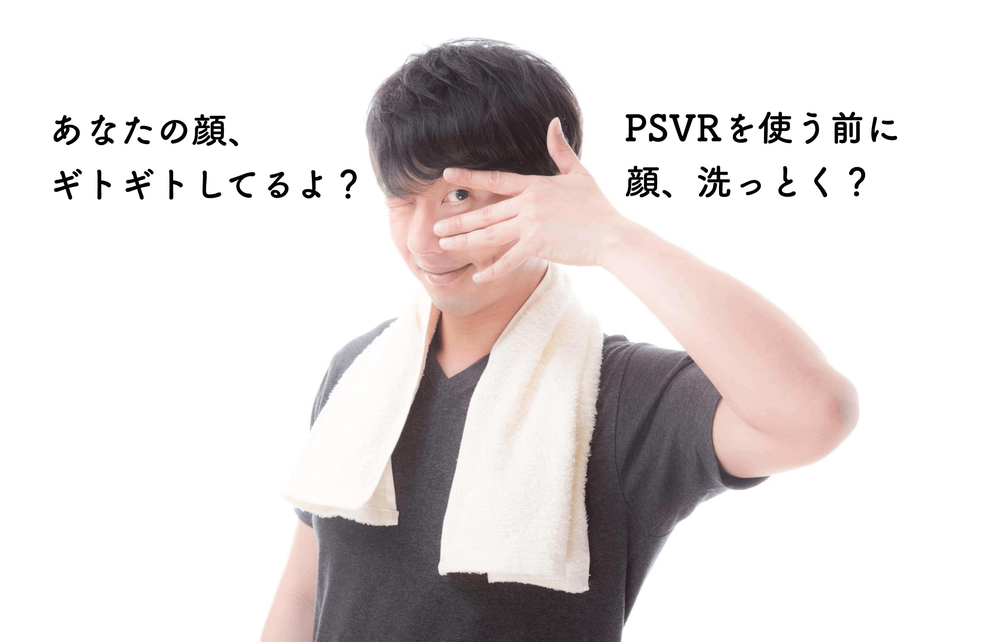 PSVR本体が汗や化粧で汚れないようにする方法