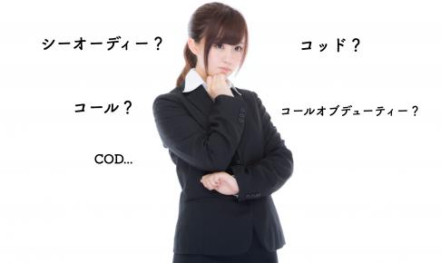 CODの読み方