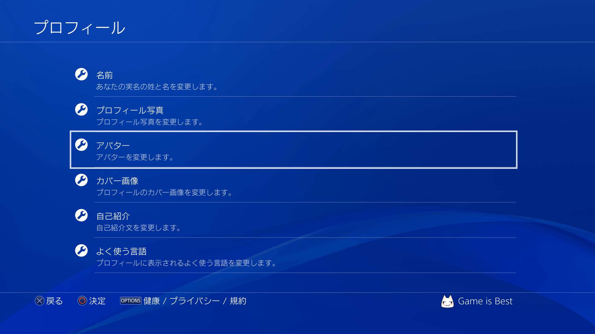 PS4アバター