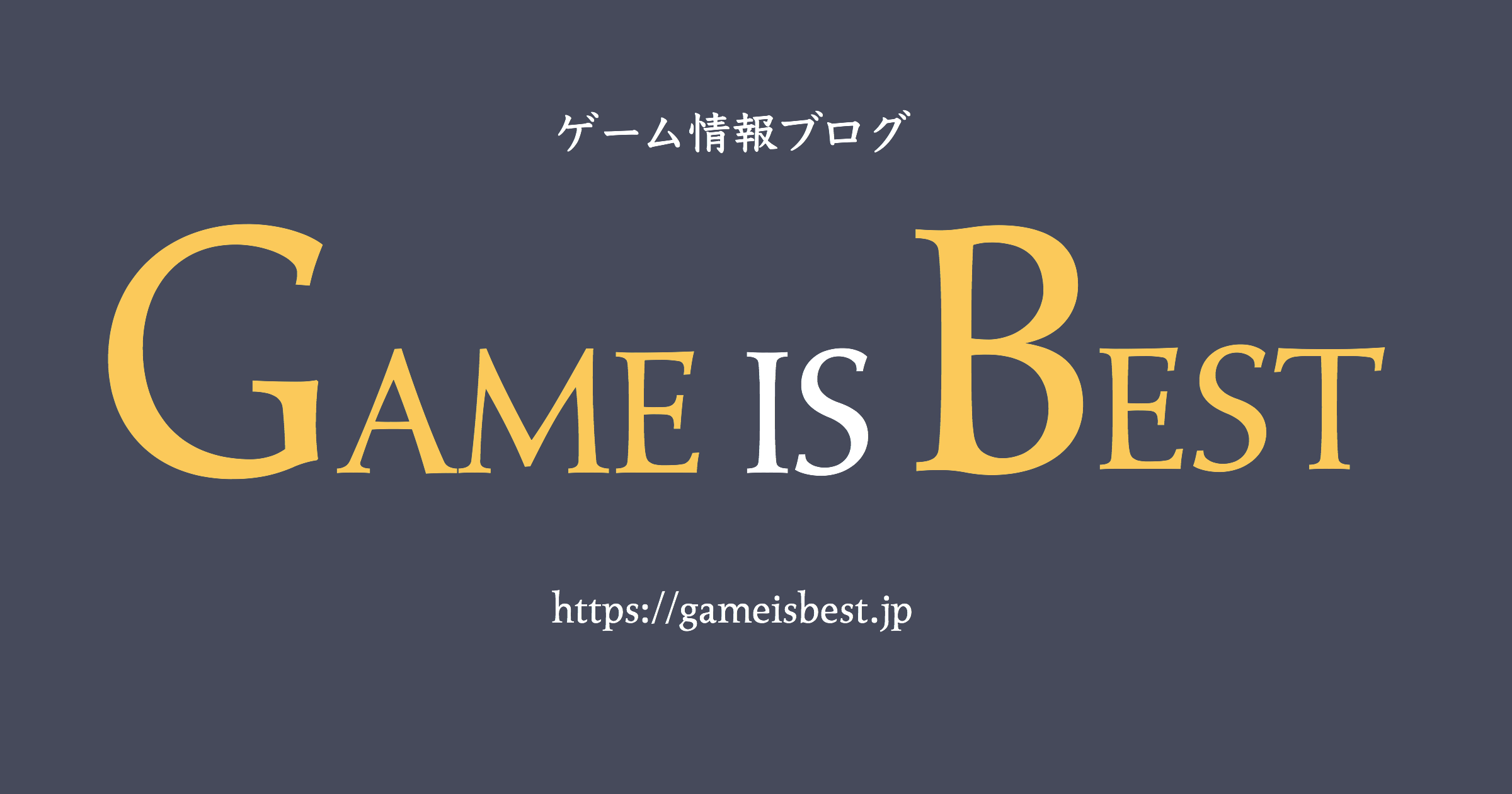 ゲームイズベスト