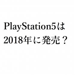 PS5は2018年に発売か
