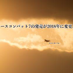 エースコンバット7