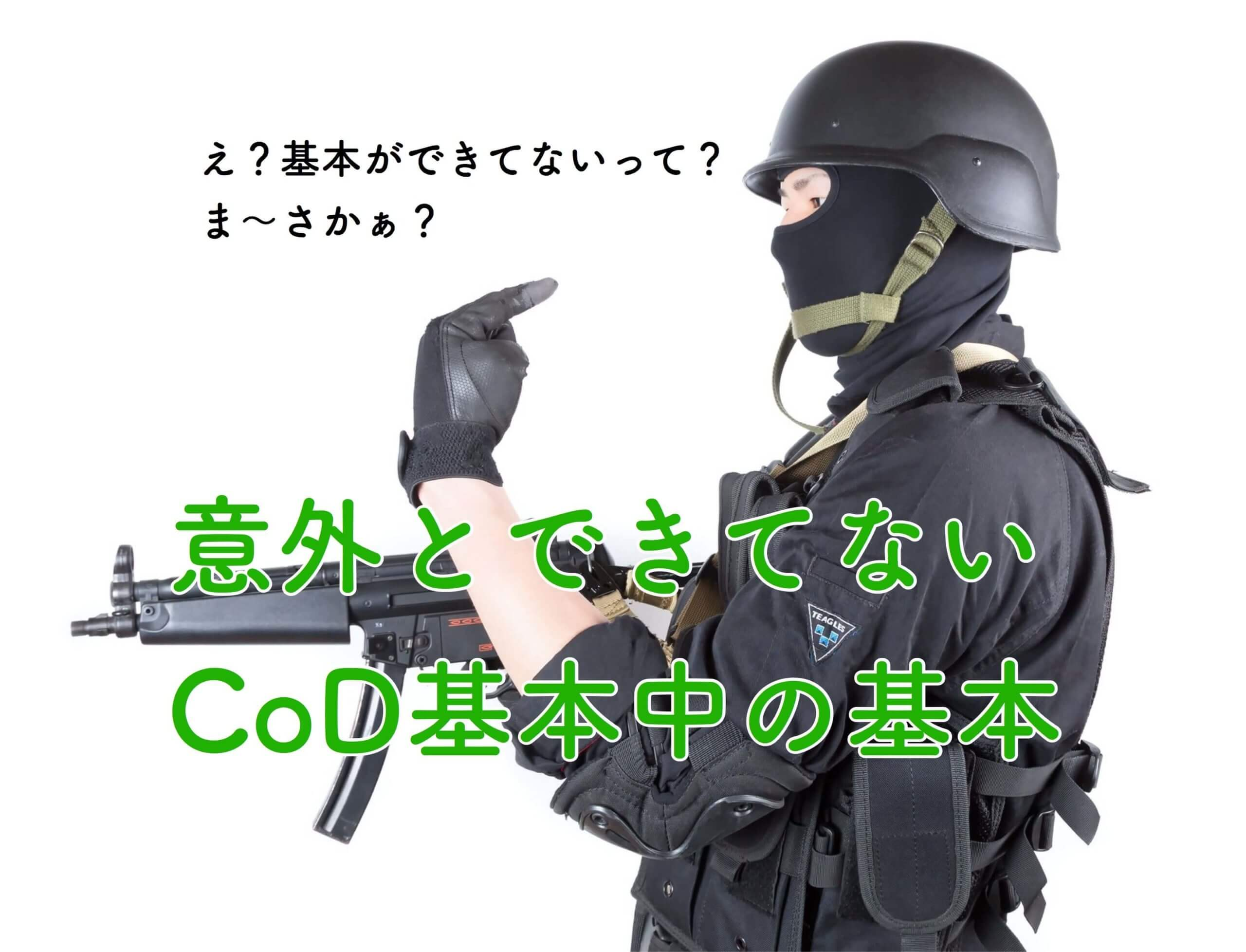 CoDの基本