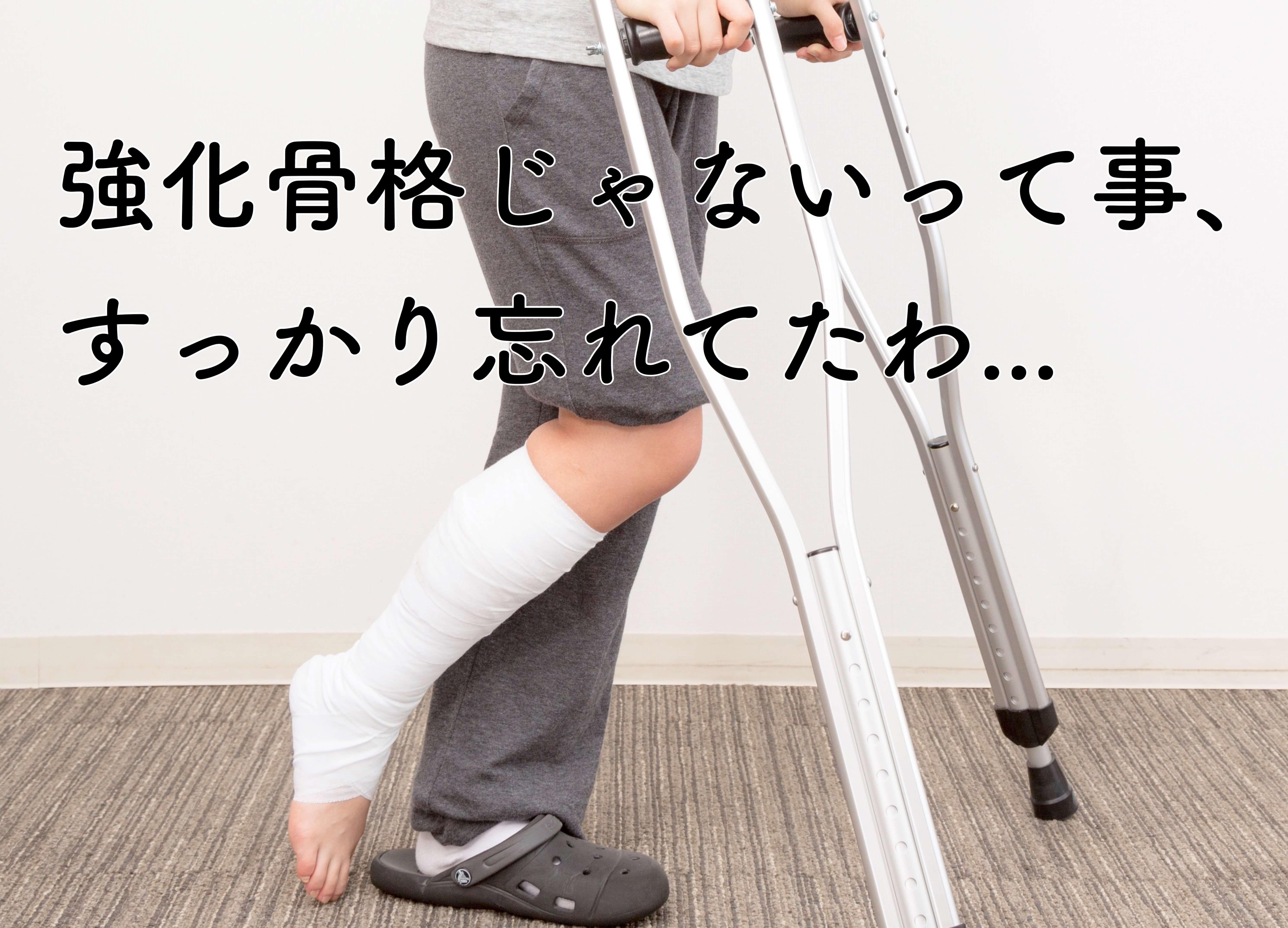 ジェットパックが無いことを忘れて飛び降りて怪我をした女性