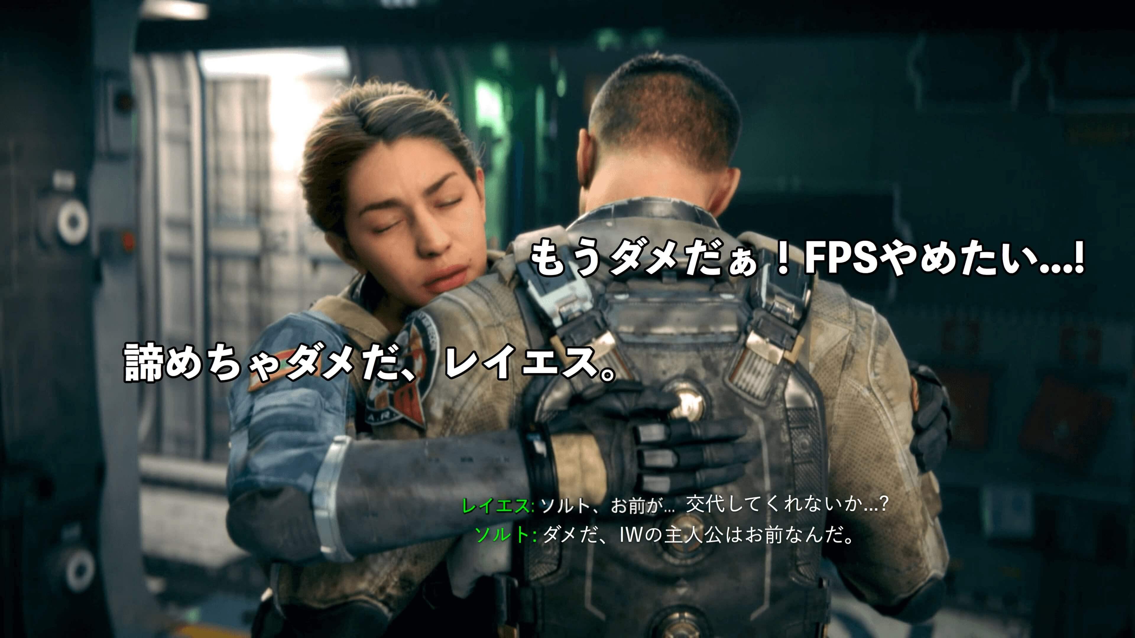 FPSを辞めたがってるレイエス
