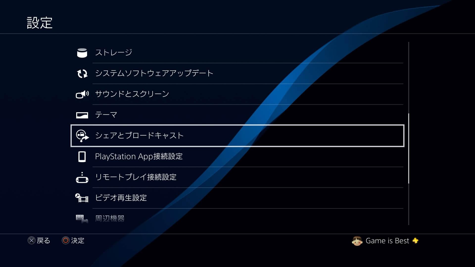 PS4シェア機能