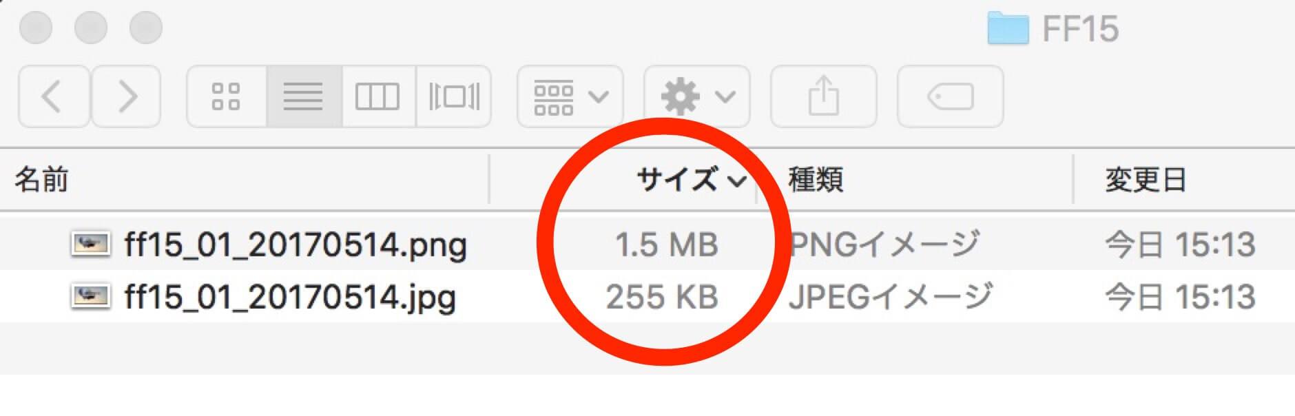 PS4スクショの容量