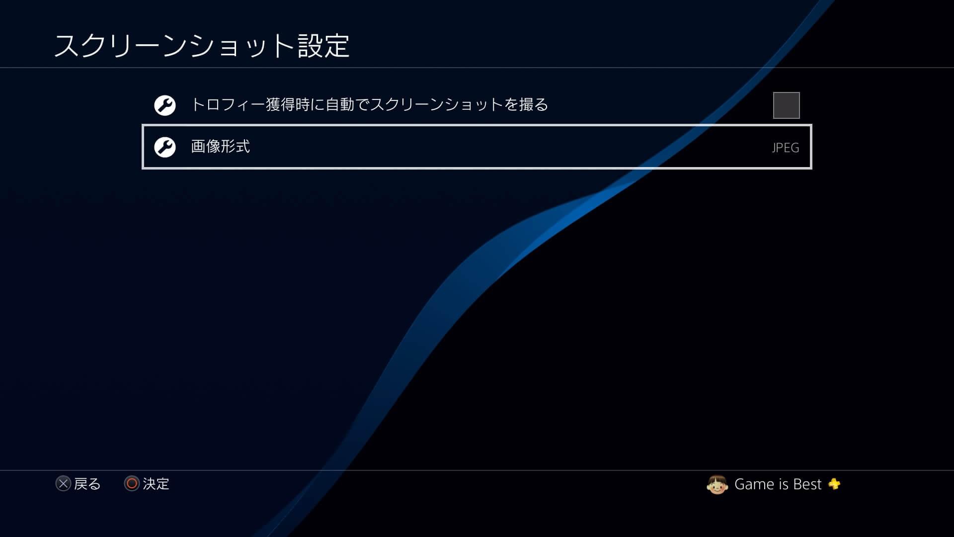 PS4スクリーンショット設定