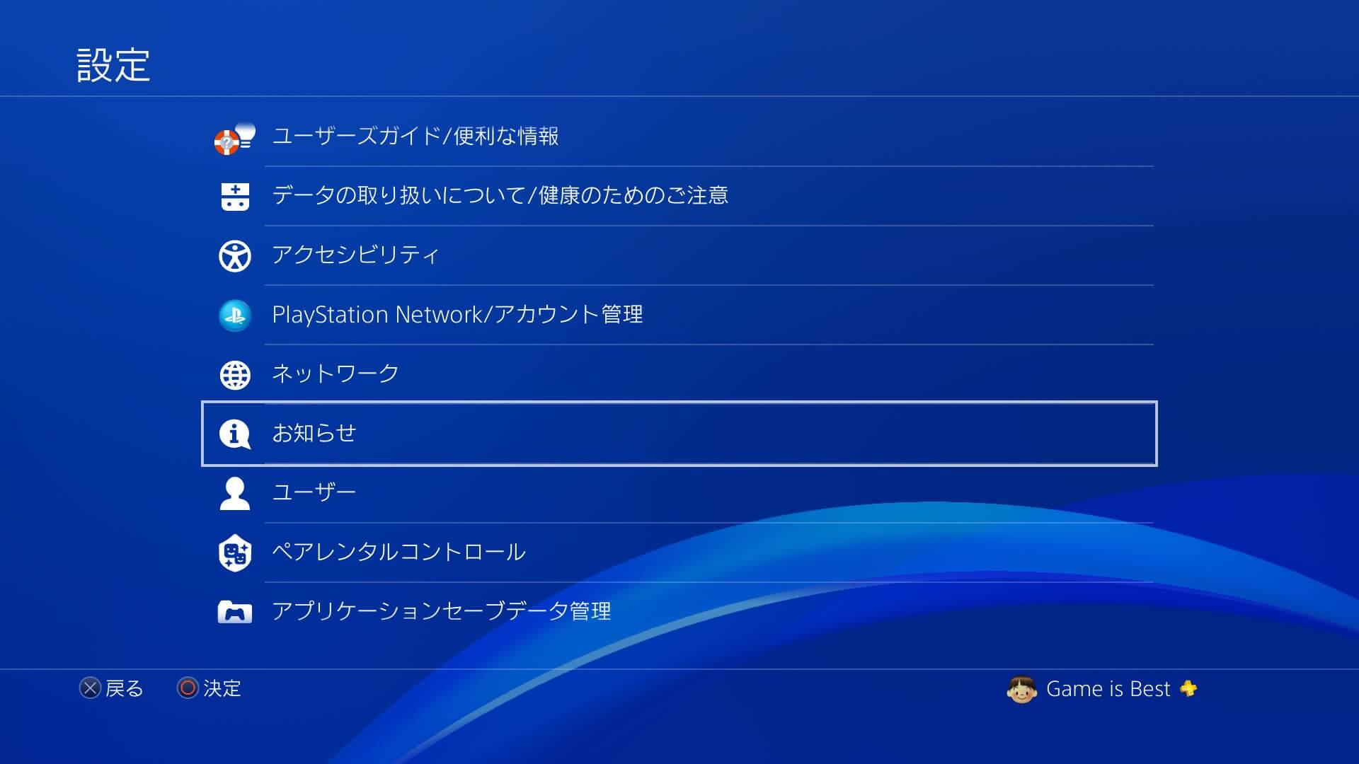 PS4お知らせ設定画面