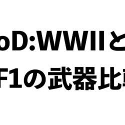 codww2_bf1