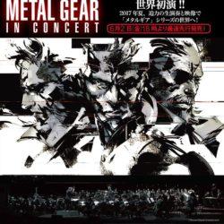 メタルギアインコンサート