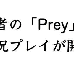 弟者のPrey実況
