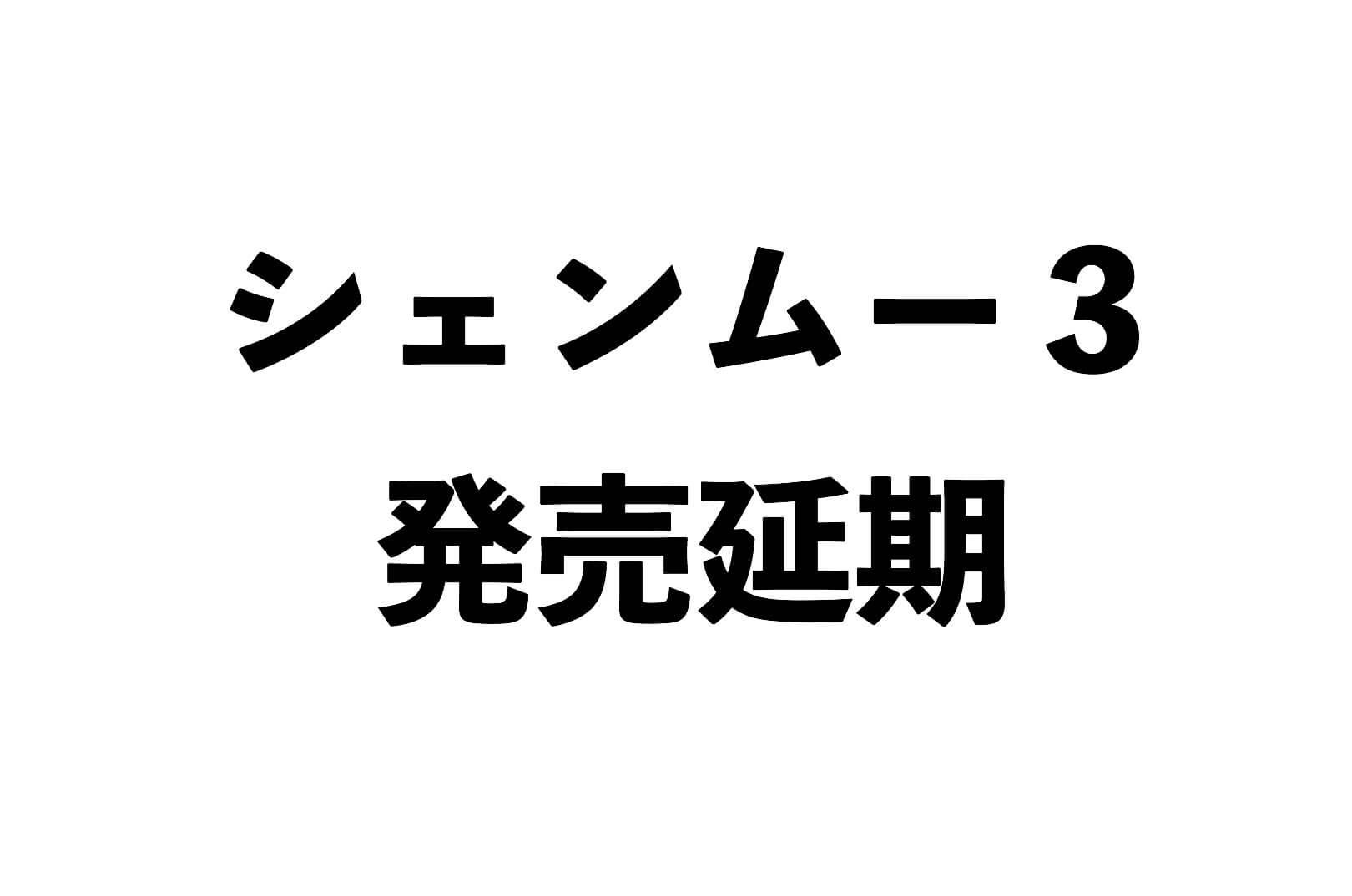 シェンムー3