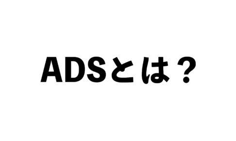 ADSとは