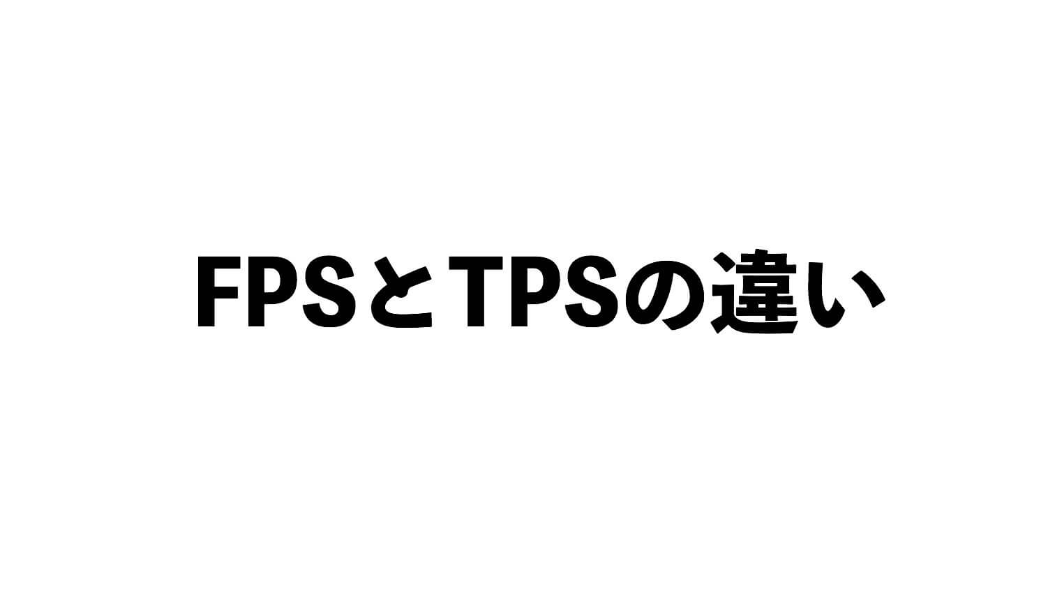 FPSとTPSの違い