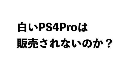 白いPS4Proの販売は無いのか