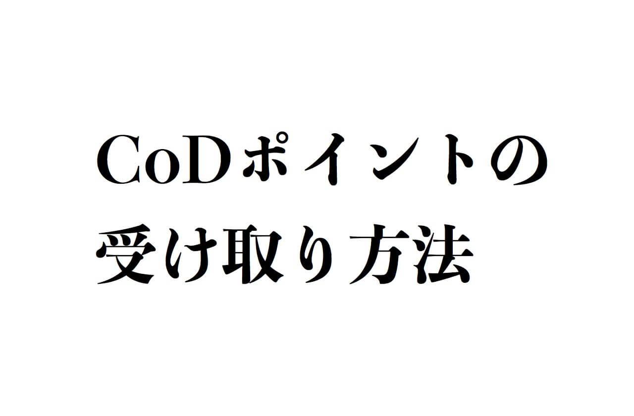 CoDポイントの受け取り方法