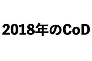 2018年のCoD