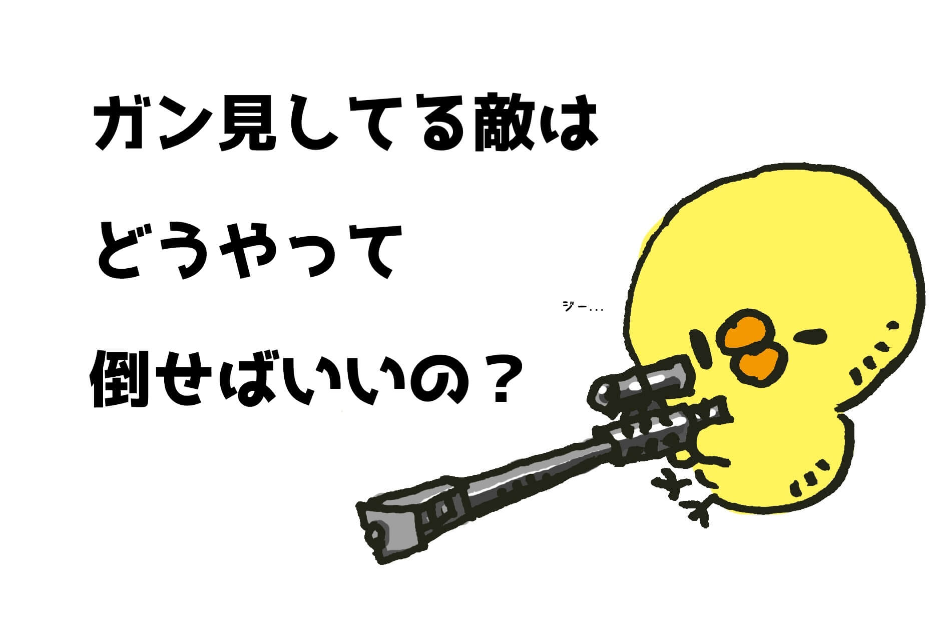CoDでこっちをガン見してる敵に遭遇した時の対処法【FPS】