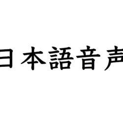日本語音声