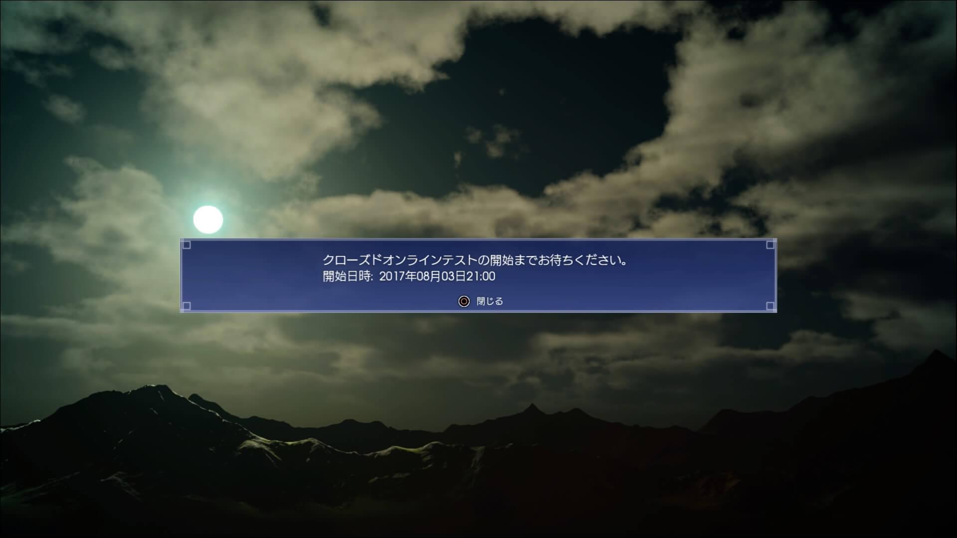 FFXV オンライン拡張パック:戦友 [クローズドオンラインテスト版]