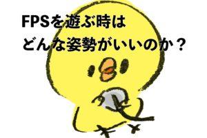 FPSを遊ぶヒヨコ