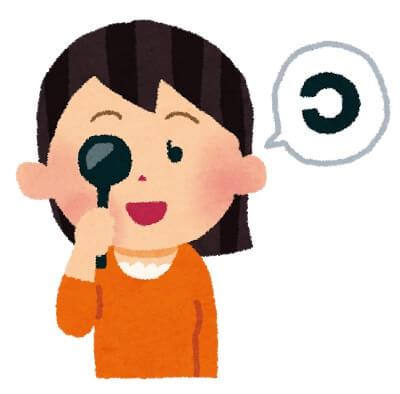 原因 なる が 目 悪く スマホで目が悪くなる2つの理由は?遠くを見る時間を作ろう!