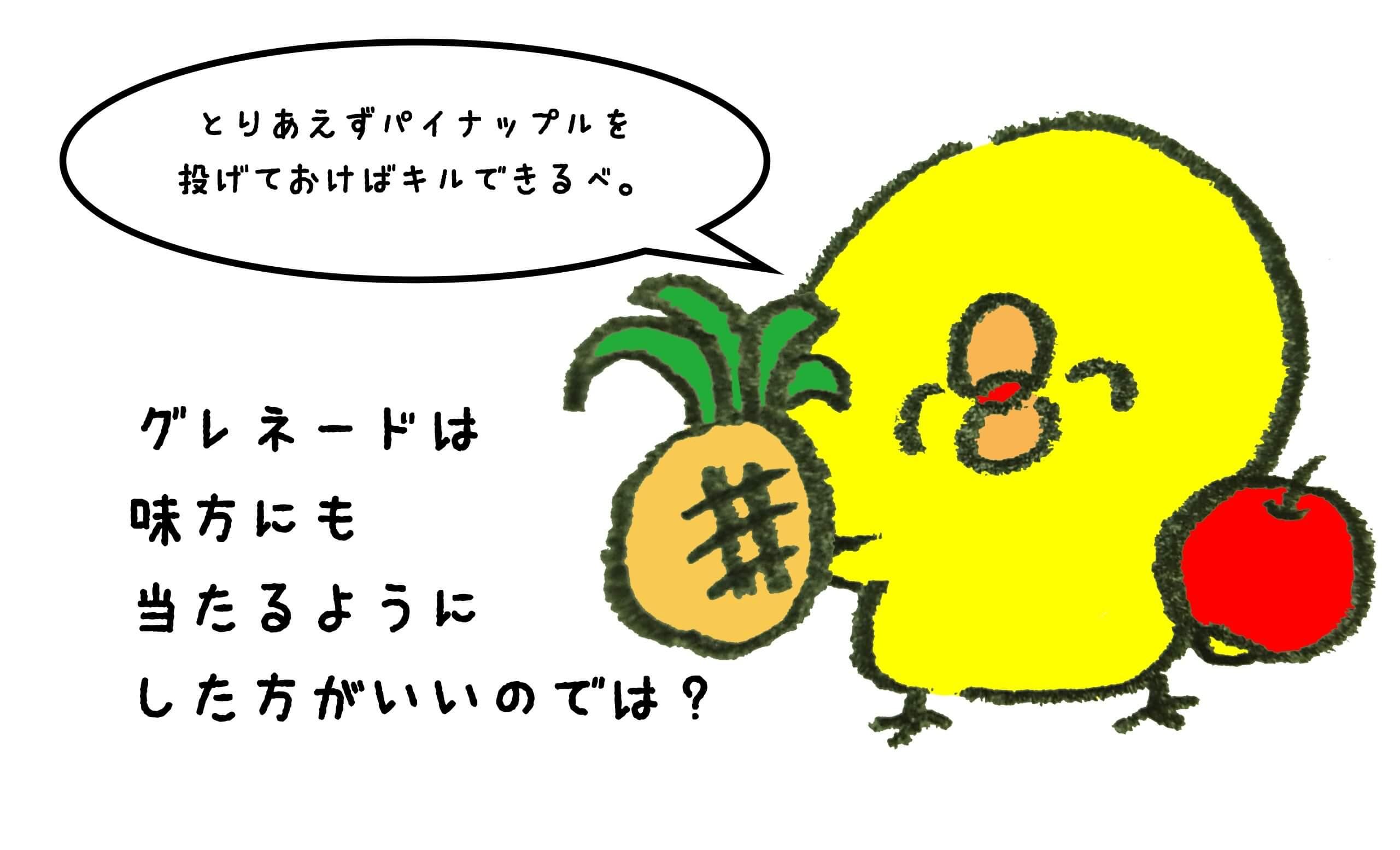 グレネード(パイナップル)を投げるヒヨコ