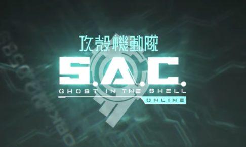 攻殻機動隊 S.A.C. ONLINE