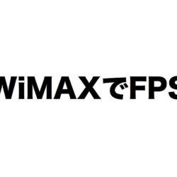 WiMAXでFPS