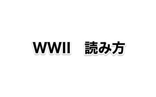 WWII 読み方