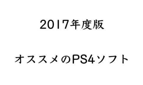 2017年度版オススメのPS4ソフト
