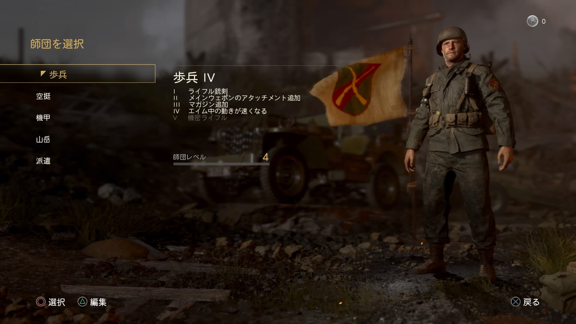 Call of Duty: WWII Private Beta
