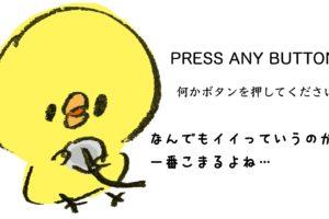 何かボタンを押してくださいと言われて悩むヒヨコ