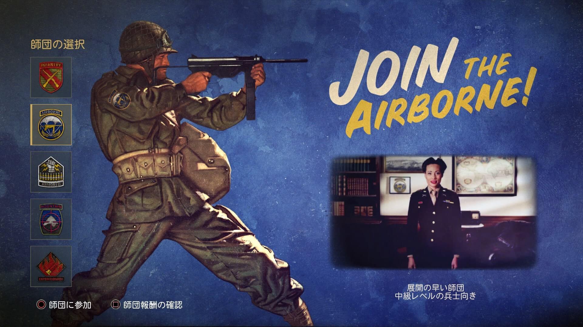 【CoD:WW2】未来戦に近い感覚でプレイしたいなら空挺師団がオススメ!