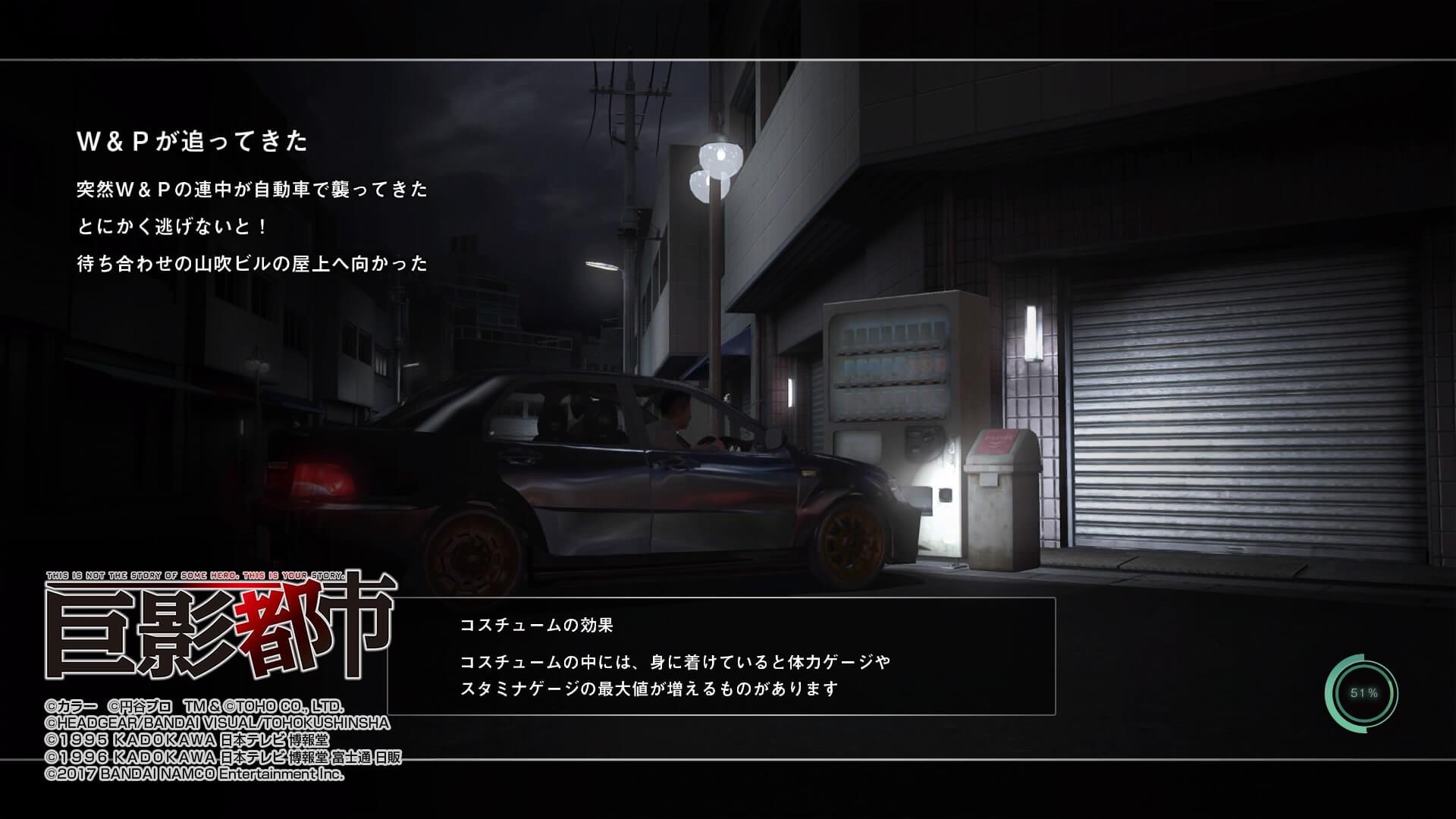 【巨影都市】ステージ15の武藤と柴田の乗った車を避けて逃げる方法