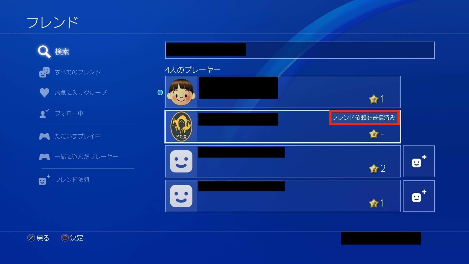 PS4フレンド申請
