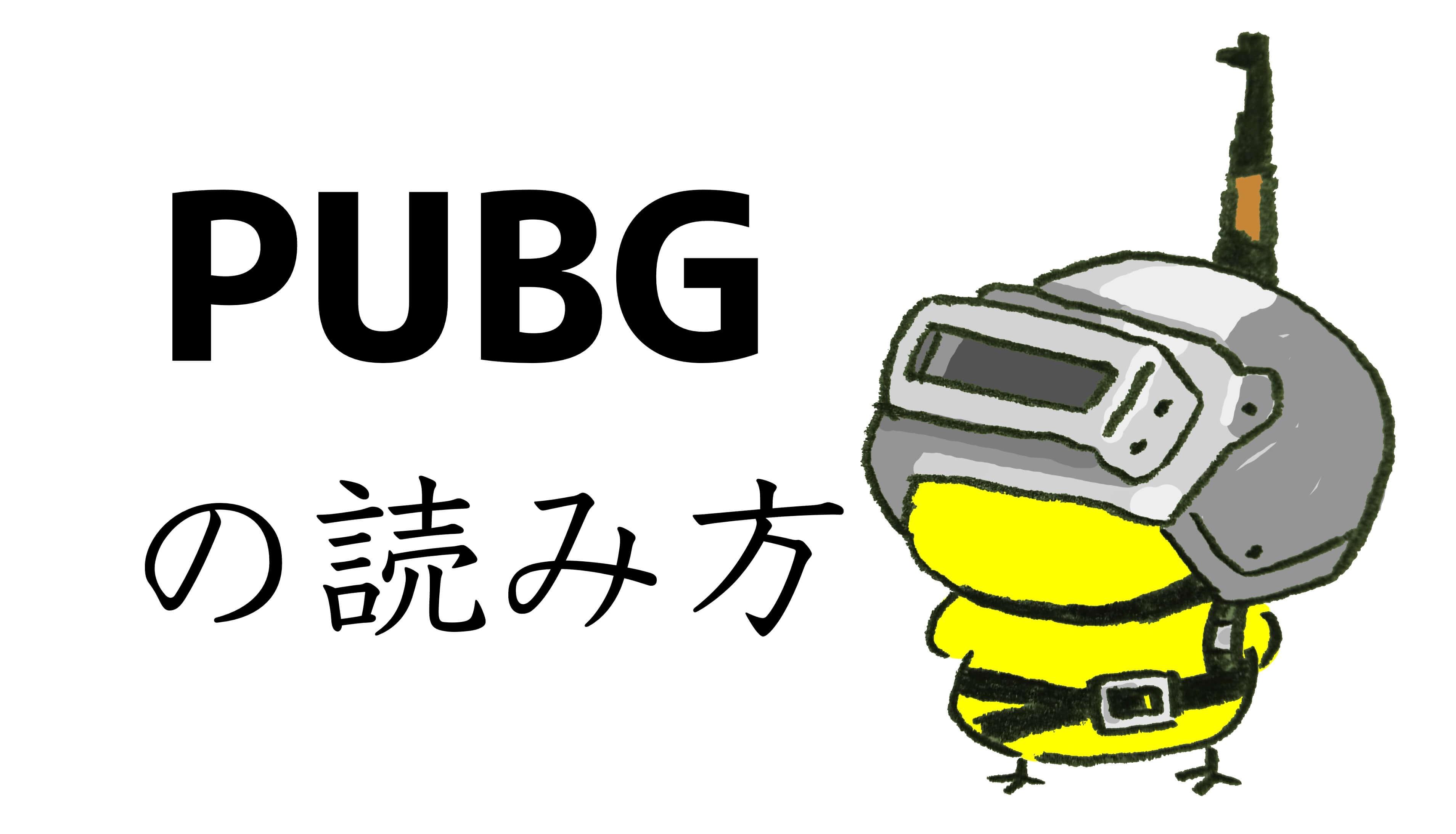 PUBGの読み方