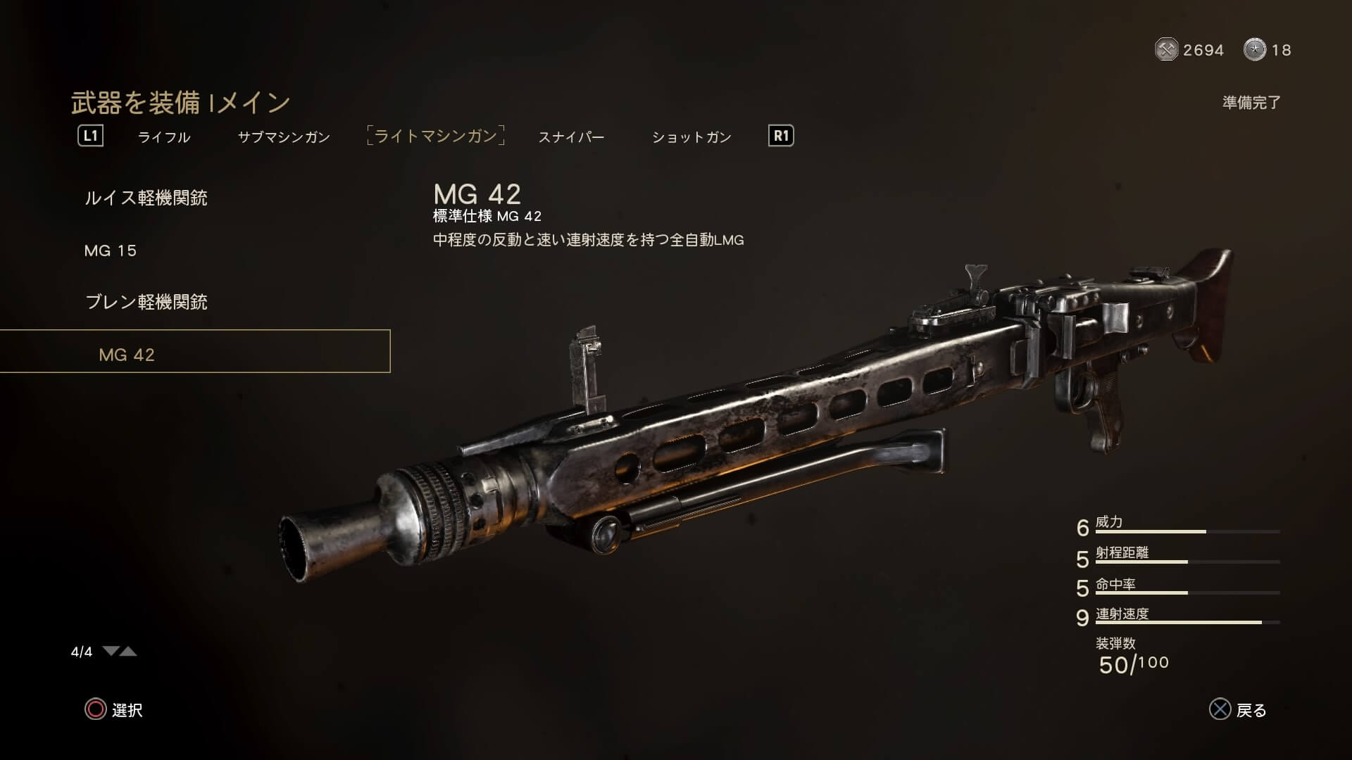 【CoD:WW2】最強のライトマシンガンはMG42?それとも、ルイス軽機関銃?