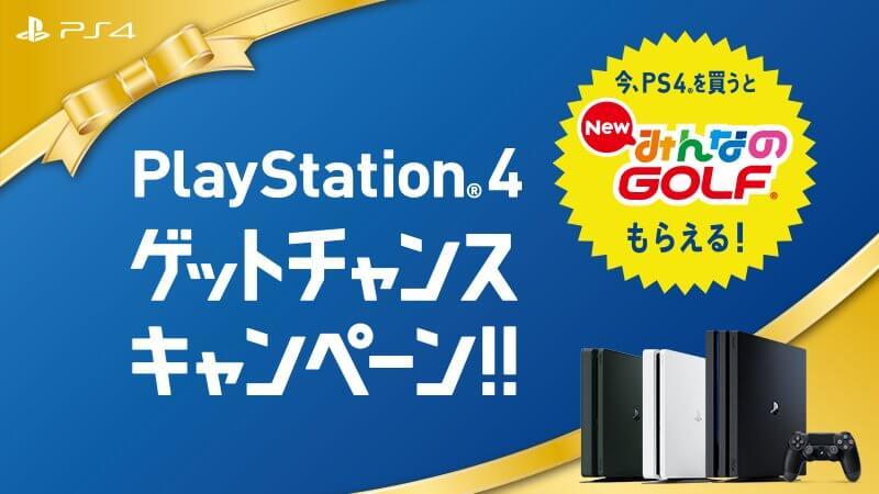 PS4ゲットチャンスキャンペーン