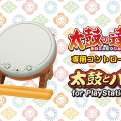 太鼓とバチ for PlayStation4
