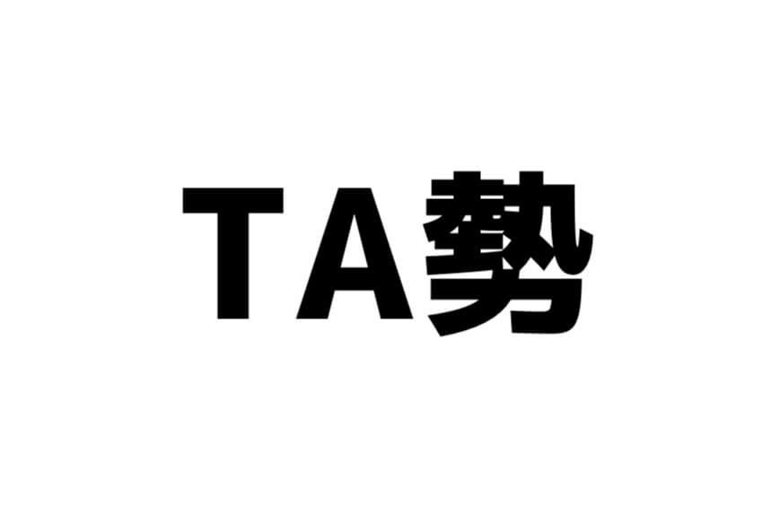 TA勢って何?TA勢の意味を調べてみた!