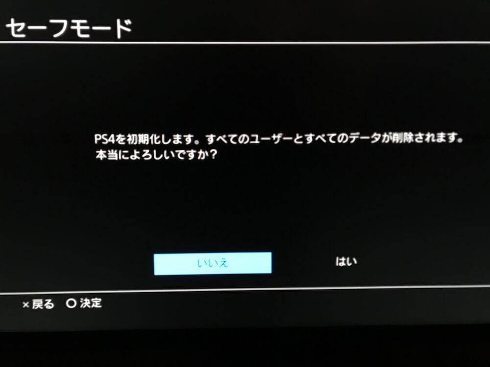 PS4セーフモード