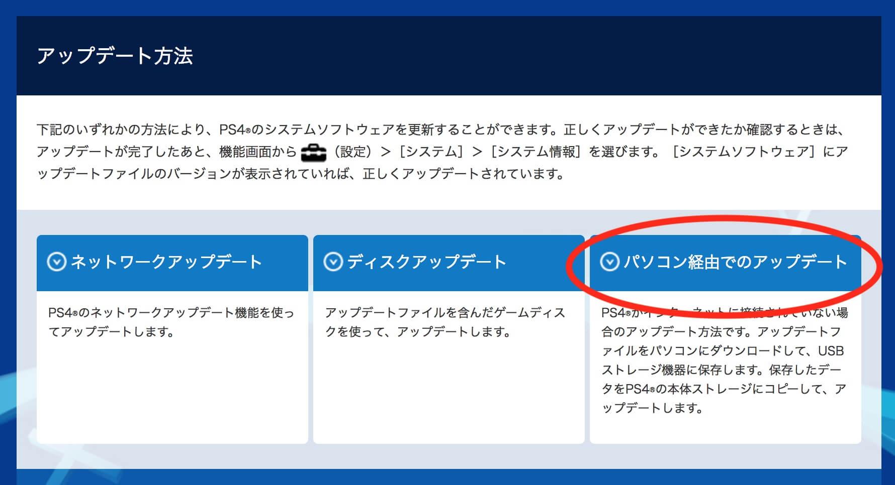 PlayStation公式サイト