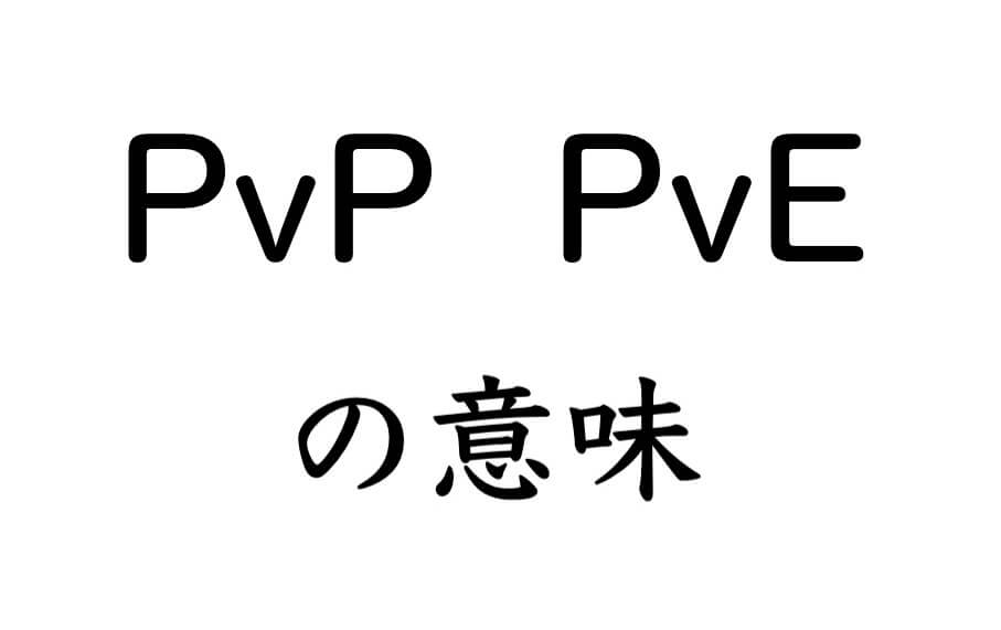 PvPとPvEの意味